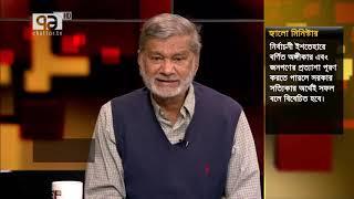 বাংলাদেশ সংযোগ: হ্যালো মিনিস্টার- ১ | Bangladesh Sangjog | Ekattor Tv | 18 January 2019