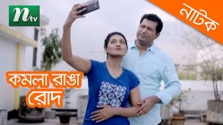 Bangla Natok - Komola Ranga Rod (কমলা রাঙা রোদ) by Mahfuz Ahmed & Tisha | Drama & Telefilm