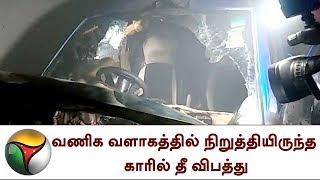 கோவை வணிக வளாகத்தில் நிறுத்தியிருந்த காரில் தீ விபத்து | Car Fire in Coimbatore