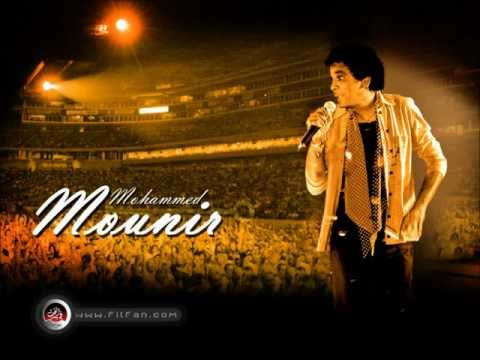 محمد منير - البعد نار - The King Mohamed Mounir - Elbo3d Nar .. New Album 2011 ..