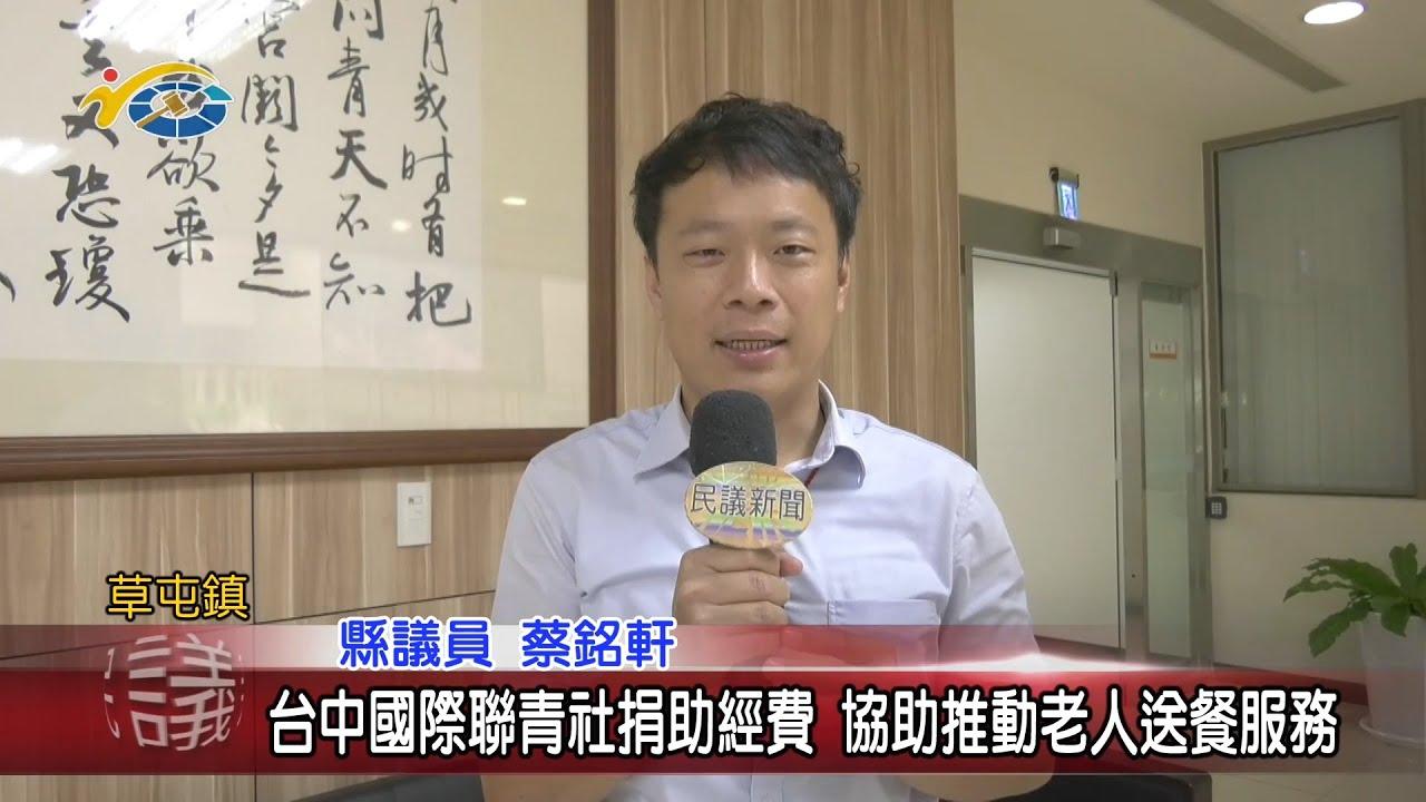 20200605 民議新聞 台中國際聯青社捐助經費 協助推動老人送餐服務