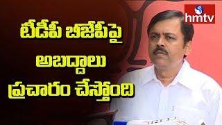 టీడీపీ బీజేపీపై అబద్దాలు ప్రచారం చేస్తోంది...! G. V. L. Narasimha Rao Fires On TDP Govt | hmtv