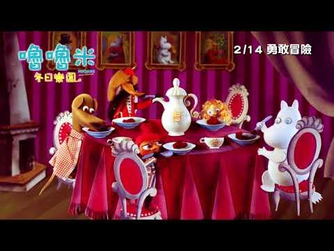 嚕嚕米冬日樂園 Moomins and the Winter Wonderland 中文版預告 |2.14 勇敢冒險 中/英文版同步上映