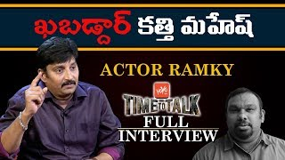 Kathi Mahesh Vs Actor Ramky | Ramki Reveals Secrets about Kathi to Pawan Kalyan Fans