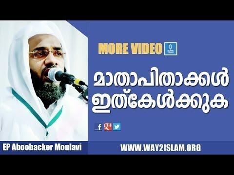 മാതാപിതാക്കള് ഇത്കേള്ക്കുക  - Ep Aboobacker Moulavi video