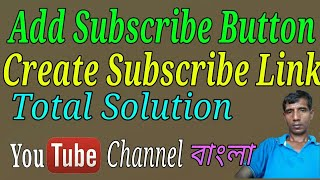 How To Add Subscribe Button And Create Subscribe Link On YouTube Channel? Total Solution.