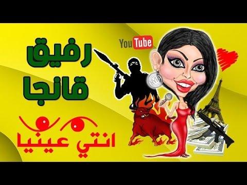 Rafik Ganja - أنتي عينيا  ( Vs Ey Ey , Way Way, Stik Tik Tik  ) 2014 video
