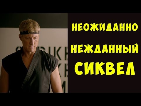 Неожиданно Нежданный Сиквел - [ОБЗОР] сериала Кобра Кай 1 сезон (без спойлеров)