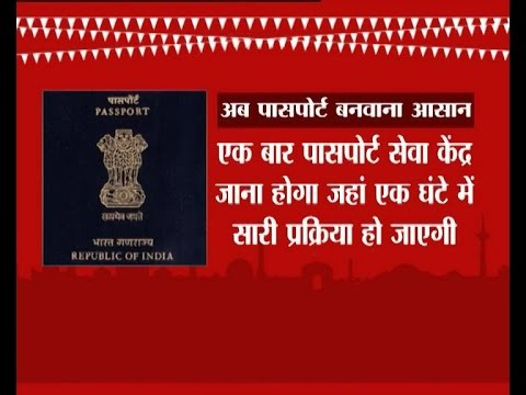 Achche Din: Investigating Corruption: Passport service free from the clutches of middlemen
