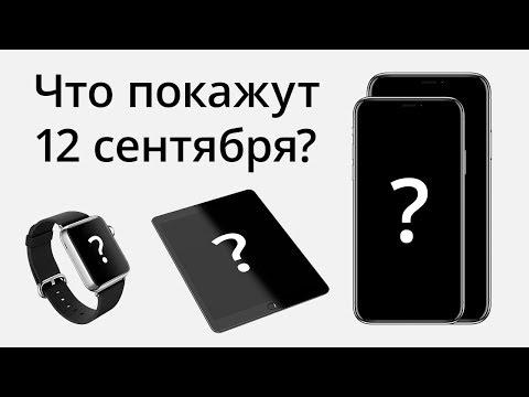 Что кроме iPhone Apple покажет 12 сентября?