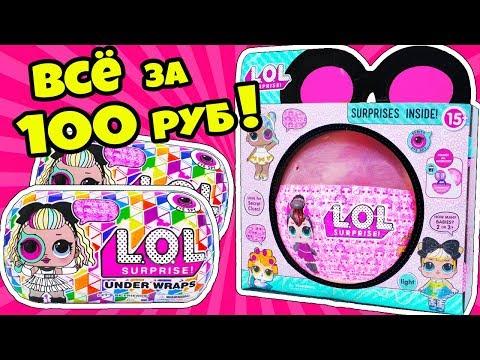 НОВЕНЬКИЕ Дешевые КУКЛЫ ЛОЛ Сюрприз! Охота за Игрушками for Kids РАСПАКОВКА LOL Surprise Baby Dolls