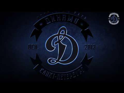Промо сезона ВХЛ 2017/18 ХК Динамо Санкт-Петербург