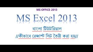MS Excel 2013 Bangla Tutorial | Result Sheet in ms excel  | Marks Sheet in MS Excel 2013