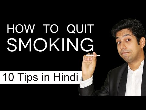 How to quit Smoking ? (10 Tips in Hindi)