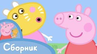 Свинка Пеппа - Cборник 5 (45 минут)