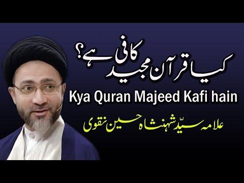 Kya Quran Majeed Sub k Liye Kafi hain ? by Allama Syed Shahenshah Hussain Naqvi