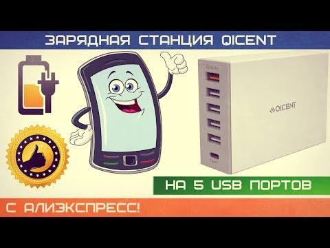 ⚠️QICENT - ЗАРЯДНАЯ СТАНЦИЯ НА 6 USB ПОРТОВ⚠️ С АЛИЭКСПРЕСС