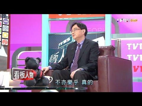台灣-看板人物-20160522 鴻海到小米 50痛快藍海