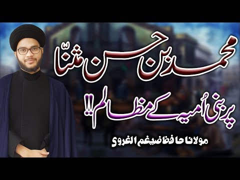 Muhammad Bin Hassan Musanna Pr Bani Umayya Ky Zulm | Maulana Hafiz Zaigham-Al-Gharavi | 4K