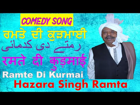 Hazara S. Ramta Living Legend ramte Di Kurmai.wmv video