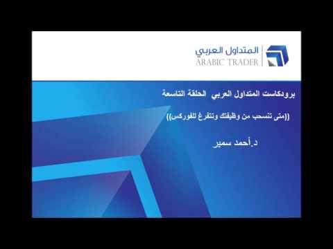 متى تنسحب من وظيفتك وتتفرغ لتداول الفوركس؟ برودكاست المتداول العربي الحلقة التاسعة