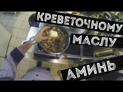 Масло Креветочное. How to Make Butter Shrimp