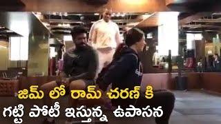 Ram Charan and Upasana GYM Workout Video | జిమ్ లో రామ్ చరణ్ కి గట్టి పోటీ ఇస్తున్న ఉపాసన