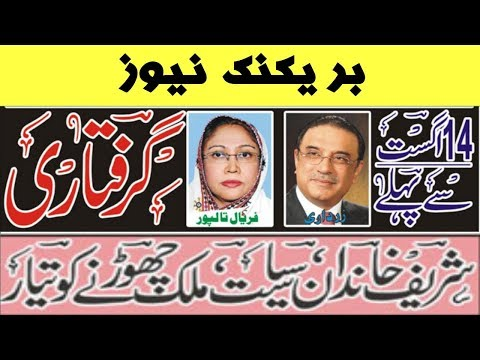 Pakistan News 4 - 8 - 2018 | News Headlines In Urdu | Daily Jang Newspaper Pakistan |