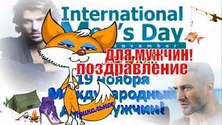 С международным днём мужчин прикольно поздравляю On the international day of men
