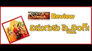 Kung Fu Yoga Telugu Movie REVIEW | Jackie Chan | Disha Patani | Sonu Sood | Maruthi Talkies Review