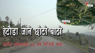 हेटौडा जाने छोटो बाटो || कान्ति लोकपथको ६३ वर्षे भिडियो कथा || Kathmandu-Hetauda Road
