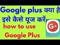 गूगल प्लस क्या है,Google+kya hai,how to use google plus,What is Google plus,use of google+, technica