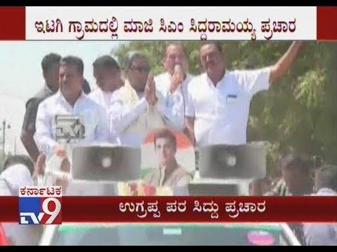 Ballari LS Bypoll: Fmr CM Siddaramaiah Campaigns For Ugrappa