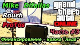 """GTA 5 Online - Финансирование - кража """"льда"""" [Сетевая игра]"""