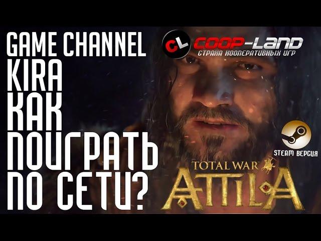 Руководство запуска: Total War: Attila + все DLC по сети