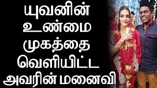 Yuvan real face revealed by Yuvan's Wife