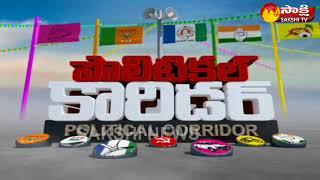 పొలిటికల్ కారిడర్ || Sakshi Political Corridor - 20th February 2018 - Watch Exclusive