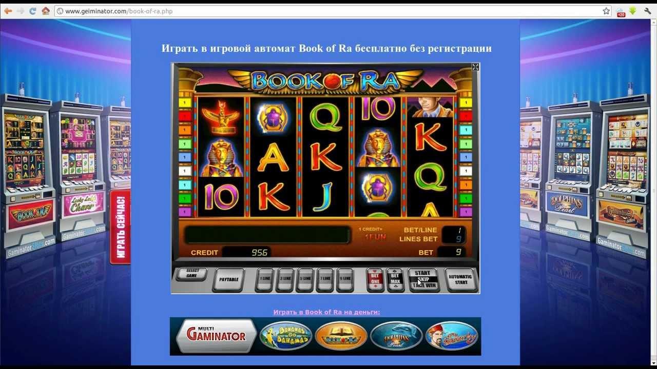 Как обыграть игровые автоматы гаминатор игры онлайн бесплатно игровые автоматы без регистрации и смс