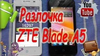 ZTE Blade A5 / Blade A5 pro - Как разлочить под все сим карты Узнай С HelpDroid##