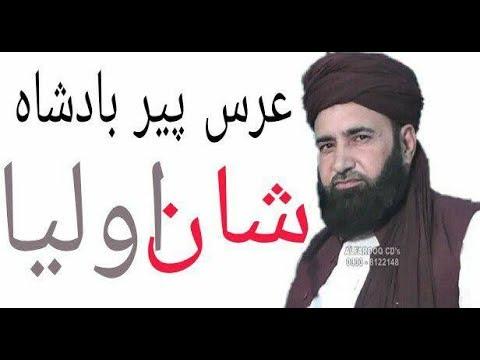 Urs Pir Syed Pir Badshah - Peer Dr.Tariq Mahmood Chishti In Dhillo Chak Gujrat 2