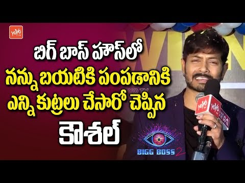 Bigg Boss 2 Telugu Title Winner Kaushal Reveals about Housemates | Geetha Madhuri | YOYO TV Channel