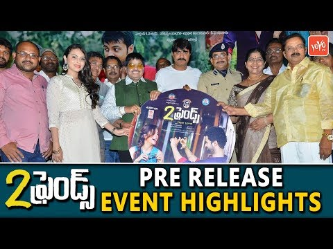 Two Friends Movie Pre Release Event Highlights | Latest Telugu Movie | Hero Srikanth | YOYO TV