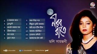 Doly Sayontoni - Nirob Raate - Full Audio Album