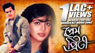 Prem Priti | Asa Valobasha |  Bangla Movie Song | Salman Sha | Shabnaz | CD Vision