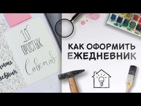 Оформление ежедневника / 10 простых советов [Идеи для жизни]