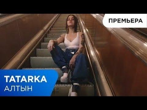 TATARKA-алтын перевод