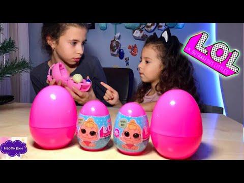 Малышки LOL в яйцах / ОРИГИНАЛ? Ещё одна подделка яйца ЛОЛ малыши ЛОЛ / Приветы подписчикам