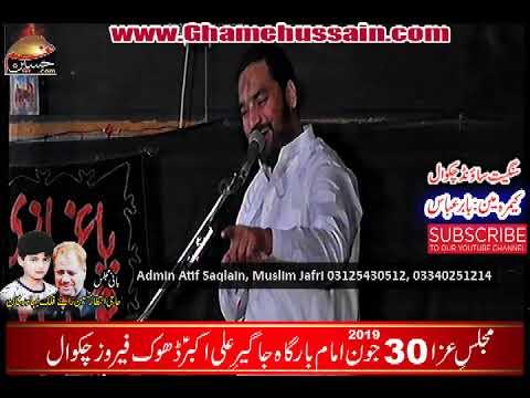 Zakir Waseem Abbas Baloch | 30 June 2019 | Chakwal | Yadgar Majlis