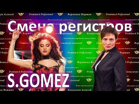 СМЕНА РЕГИСТРОВ S.GOMEZ :: Как правильно петь Wolves :: Регистры голоса :: Занятия вокалом