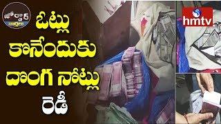 ఓట్లు కొనేందుకు దొంగ నోట్లు రెడీ | Fake Notes For Karnataka Elections | Jordar News | hmtv